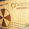 木匠兄妹06-牆上木製店招