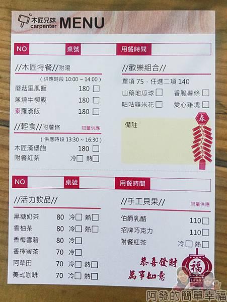 木匠兄妹27-菜單