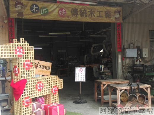 木匠兄妹30-傳統木工廠