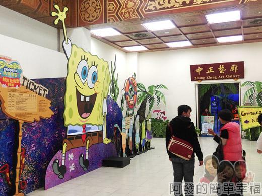 海綿寶寶暢遊比奇堡特展01-中正藝廊入口