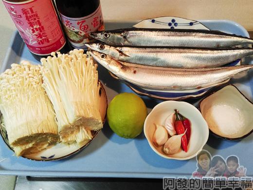 清蒸檸檬秋刀魚捲01-食材