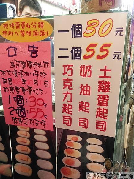 饒河夜市08-巧手韓式蛋中蛋-口味與價格