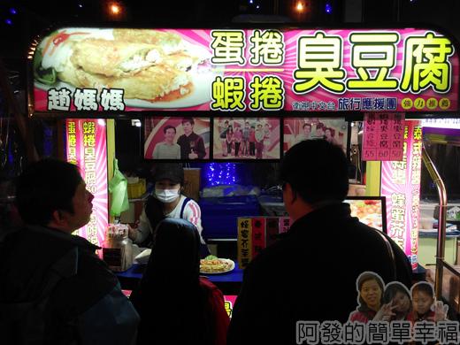 林口文化公園夜市17-趙媽媽蛋捲臭豆腐攤外觀