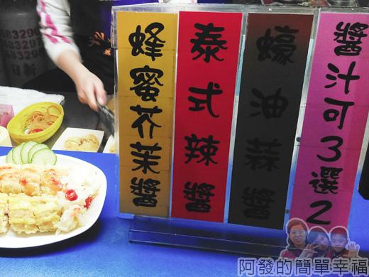 林口文化公園夜市18-蛋捲臭豆腐-醬汁選擇