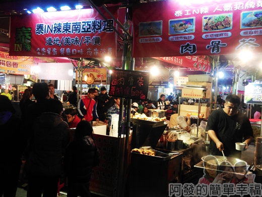 林口文化公園夜市27-泰IN辣攤位外觀