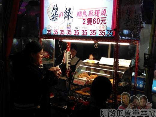 林口文化公園夜市34-築之緣鯛魚麻糬燒攤外觀