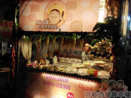林口文化公園夜市39-Mimi陳之手作烘焙屋攤外觀