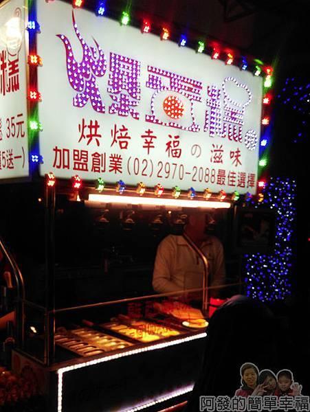 林口文化公園夜市14-爆蛋糕攤外觀