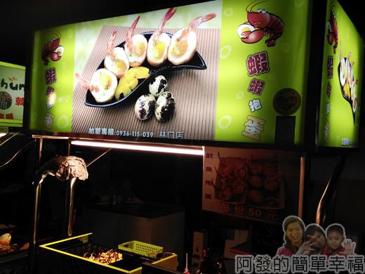 林口文化公園夜市08-蝦蝦抱蛋