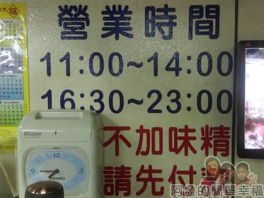 泰便宜南洋小吃25-營業時間