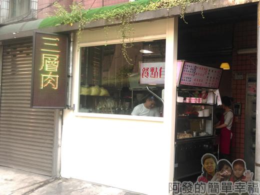 新莊-閹豬切仔麵02-店門口