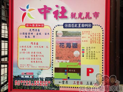 中社觀光花市02-園區地圖