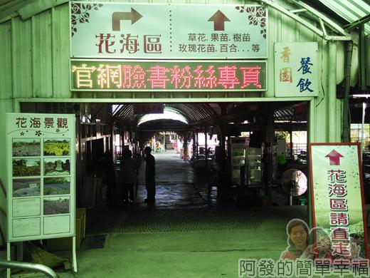 中社觀光花市06-花海區指標