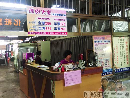 中社觀光花市08-餐飲區(烤肉吃到飽)櫃檯
