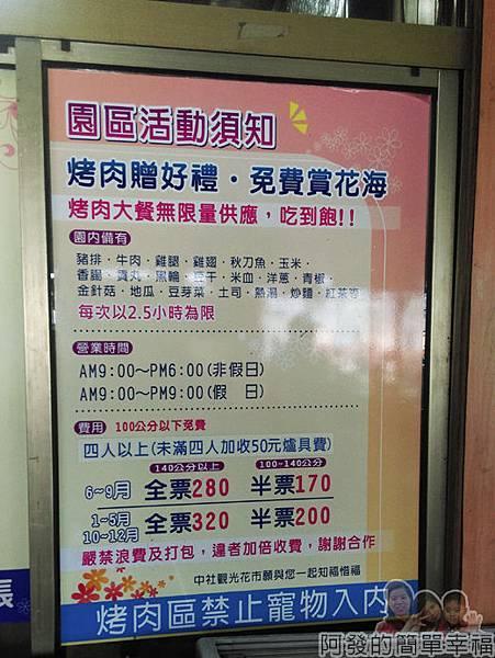 中社觀光花市09-餐飲區(烤肉吃到飽)用餐說明及價目表