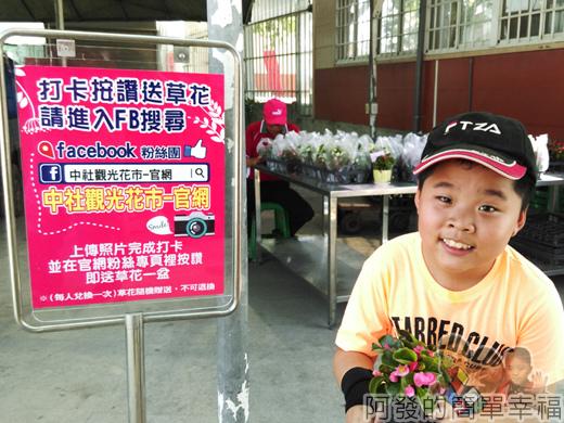中社觀光花市56-打卡按讚送花草