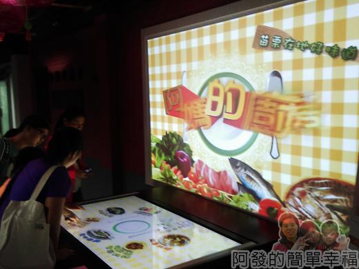 苗栗城市規劃館28-2F-阿媽的廚房觸控互動螢幕