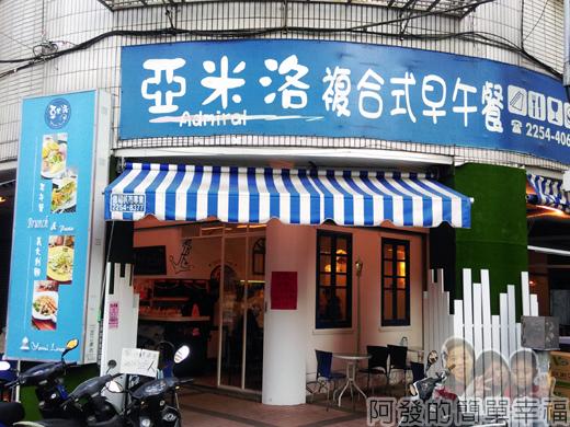 亞米洛複合式早午餐01-店外觀
