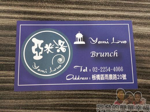 亞米洛複合式早午餐25-名片
