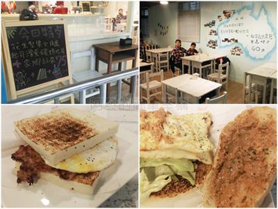 新北市板橋美食列表-早餐17就是要吃早餐
