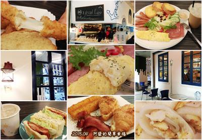 新北市板橋美食列表-早餐18亞米洛複合式早午餐