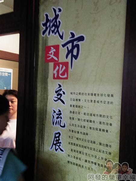 客家圓樓20-2F-城市文化交流展入口