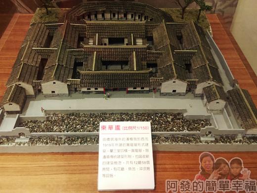 客家圓樓26-2F-城市文化交流展-客家傳統民居類型-東華廬建築模型