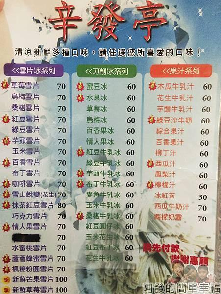 士林-辛發亭冰品名店07-菜單