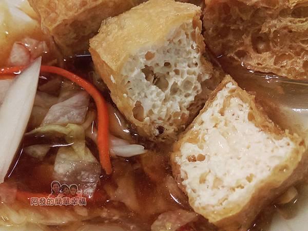 士林-家鄉涼麵15-香炸臭豆腐剖面