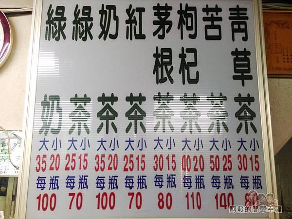 士林夜市-王青草茶02-價目表
