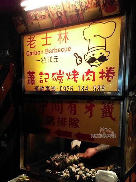 士林夜市-蕭記碳烤肉捲02-攤外觀