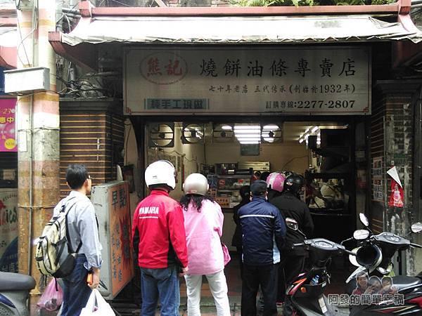 熊記燒餅油條專賣店01-店外觀