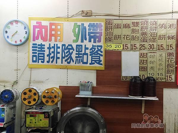 熊記燒餅油條專賣店04-牆上價目表