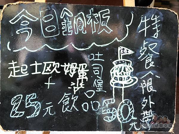笑咪咪三文治03-門口的小黑板