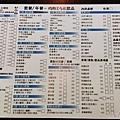 笑咪咪三文治12-菜單