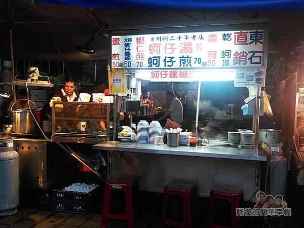 艋舺夜市-二十年老店蚵仔煎02-攤外觀