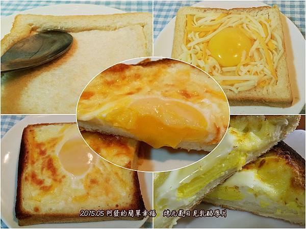 烤元氣日見乳酪厚片all