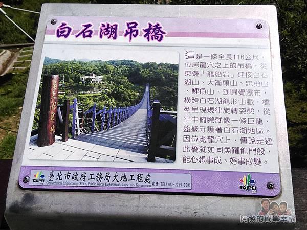 白石湖03-白石湖吊橋說明