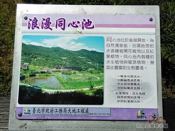 白石湖21-浪漫同心池說明