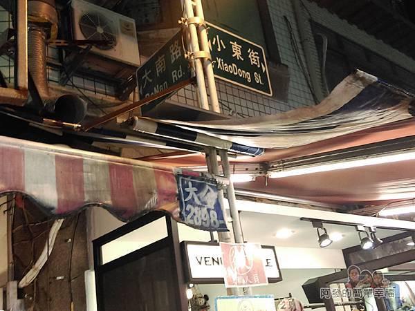 胡家醬爆車輪餅14-大南路與小東街口