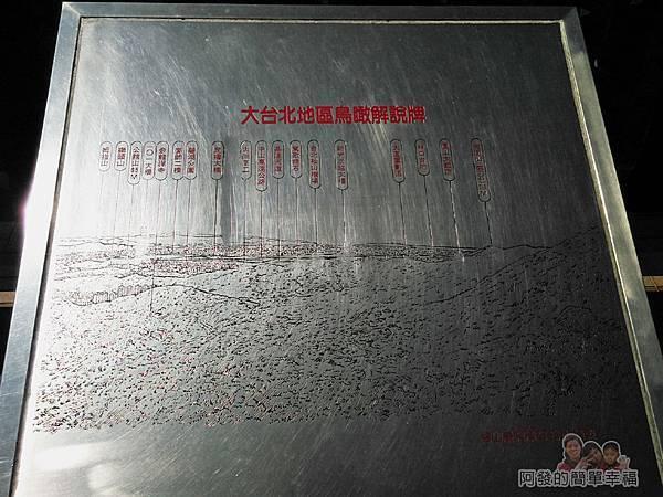 內湖-碧山巖22-大台北地區鳥瞰解說牌