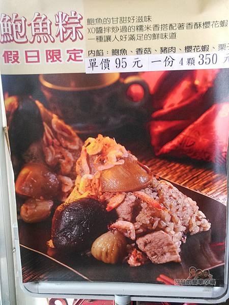 劉家肉粽06-假日限定鮑魚粽