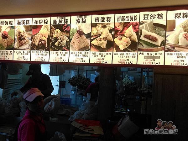 劉家肉粽09-價格表