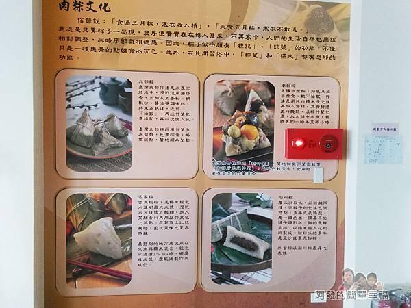 劉家肉粽14-肉粽文化介紹