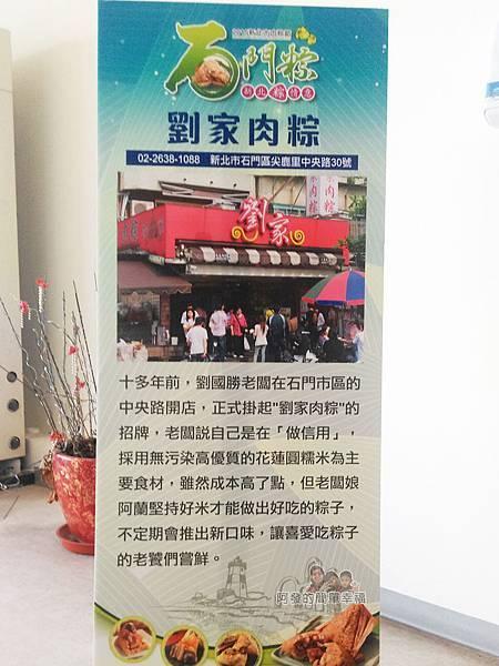劉家肉粽15-原本的老店介紹
