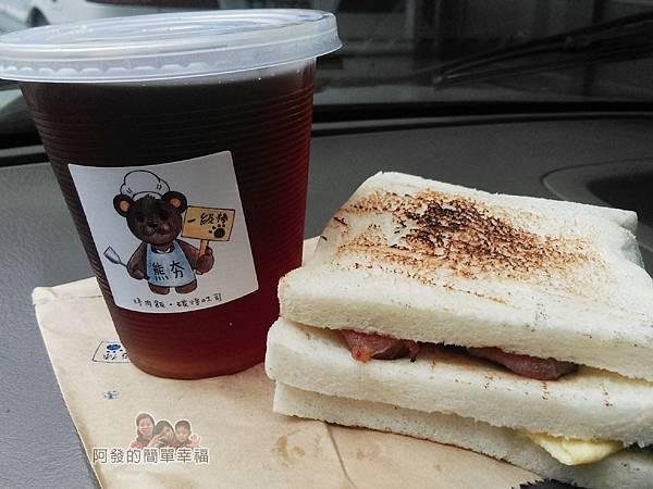 熊夯碳烤18-夯ㄟ灌強蛋+紅茶
