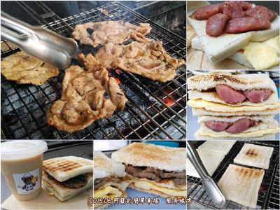 新北市板橋美食列表-早餐20熊夯碳烤