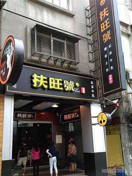 扶旺號鐵板土司01-店外觀