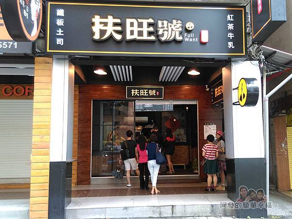 扶旺號鐵板土司02-店前人潮