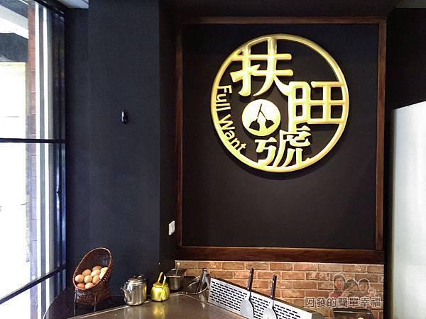 扶旺號鐵板土司04-黑底搭上明亮黃色的Logo